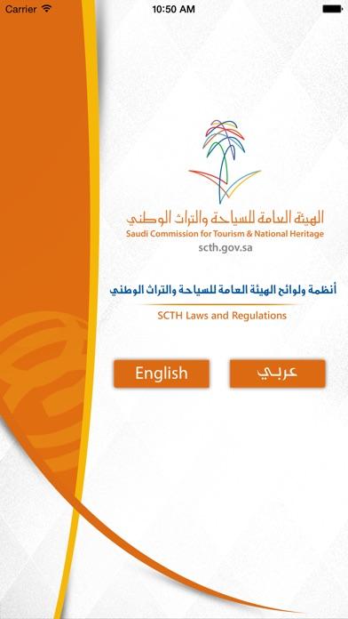 أنظمة الهيئة العامة للسياحة والتراث الوطني - SCTH Regulationsلقطة شاشة1