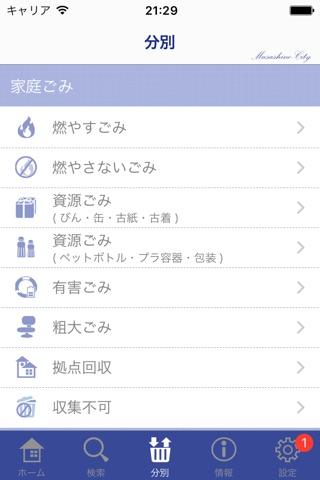 武蔵野市ごみアプリ screenshot 3