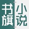 书旗小说-免费小说下载阅读器