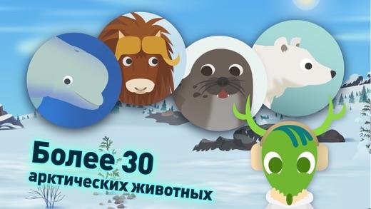MarcoPolo Арктика Screenshot