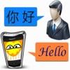 翻譯神器专业版-多种翻译引擎及语音翻譯