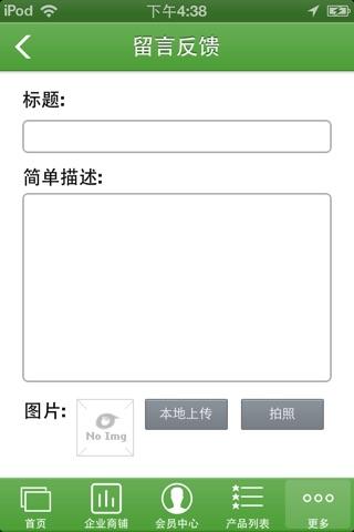韶关平台 screenshot 4