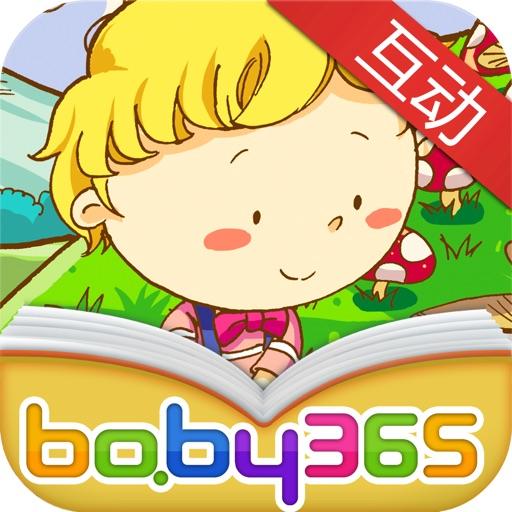 小汤姆和地精-故事游戏书-baby365