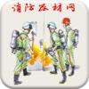 消防器材网-行业平台