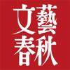 文藝春秋デジタル