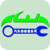 汽车维修服务网