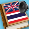 Thai English dictionary,  best translation student-ไทย พจนานุกรม ภาษาอังกฤษ อังกฤษ การแปล ที่ดีที่สุด ล่าม นักเรียน ดินทาง