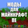 Моды для Майнкрафт ПЕ (Edition)