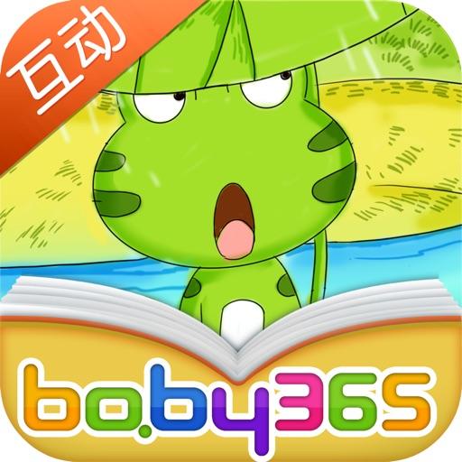动物的伞-有声绘本-baby365
