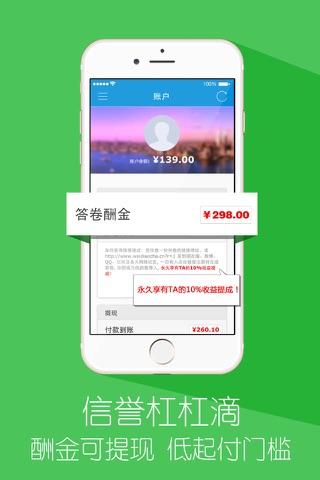 微调查Pro - 优质的有偿调研社区 screenshot 2