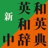 新英和中辞典・新和英中辞典【研究社】(ONESWING)