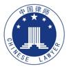 中国律师-客户端