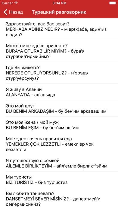 русско-турецкий разговорник о любви