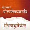 Swami Vivekanada Thoughts!