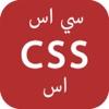 تعلم CSS - برمجة سي اس اس