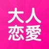 大人恋愛 - オンラインの妄想トーク擬似恋愛アプリ