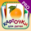 Flashcards for Kids in Russian and learning and logic game «Find a Picture» PRO