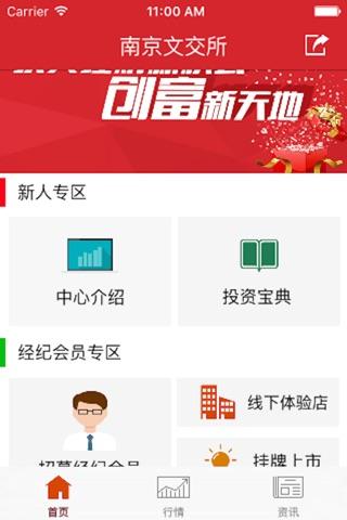 邮币卡行情for南京文交所 screenshot 1