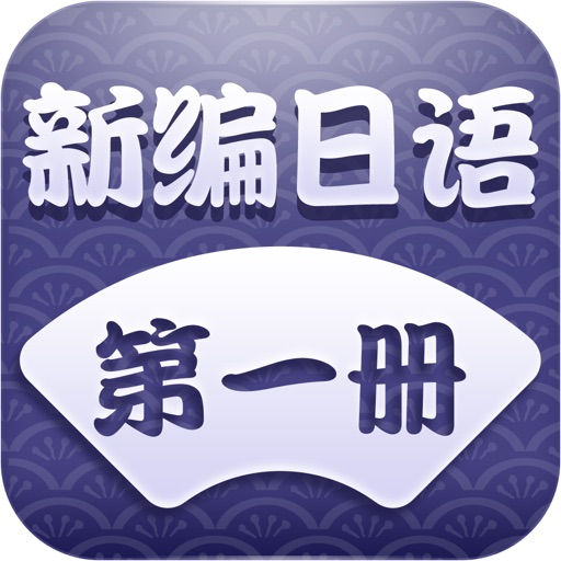 新编日语1 移动课堂