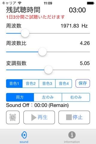 耳鳴り緩和 フリー版 screenshot 1
