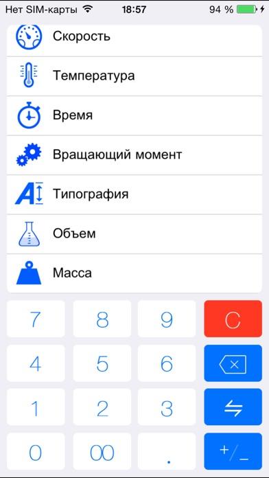Калькулятор X Pro : Метрический и валютный конвертер единиц измеренияСкриншоты 3