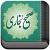 Sahih Bukhari - صحيح البخاري - Arabic English Urdu -