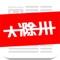 download 大滁州