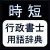 行政書士用語辞典
