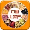 中国土特产行业平台