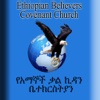 Ethiopian Believers Covenant Church