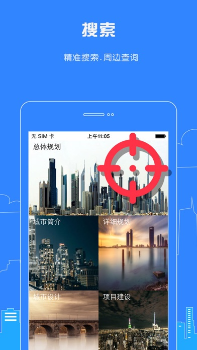 城市建设与规划(覆盖城市未来发展、布局、工程建设的城市蓝图)屏幕截图3