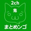 Onisoku ~Bequeme stärkste schnellste 2-Kanal gemeinsam Website Führer -