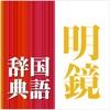 明鏡国語辞典第二版【大修館書店】(ONESWING)