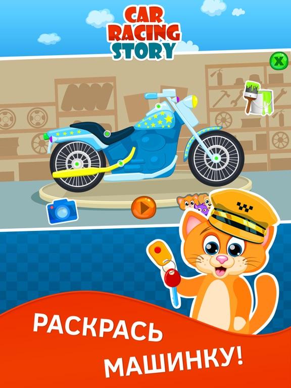 Скачать игру Машинки гонки для детей 3 лет скачать бесплатно Веселые гонки с животными!