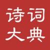 诗词大典:收录30万多首诗词,上从先秦下到现代