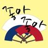 はじめての韓国語 単語Quiz