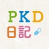 PKD日記