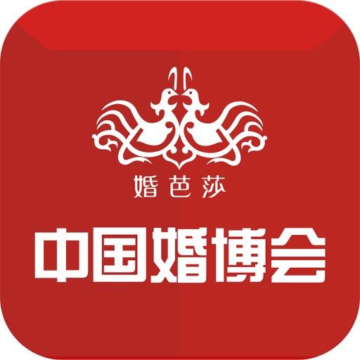 中国婚博会-婚芭莎一站式结婚订购平台