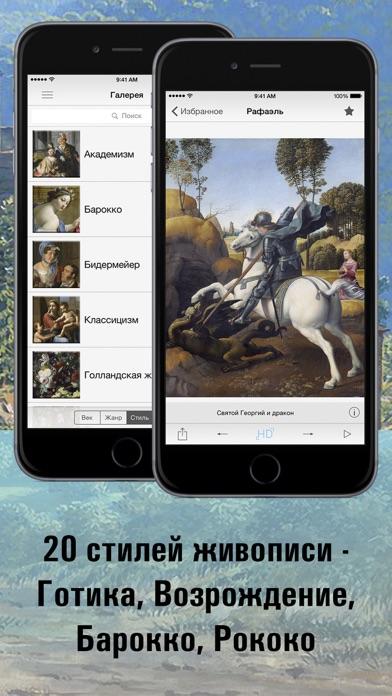 Национальная галерея искусств HD Скриншоты4