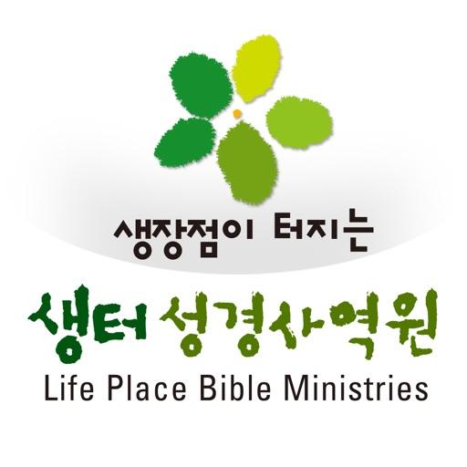 생터성경사역원