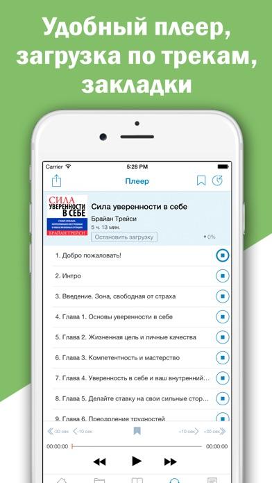 Аудиокниги бесплатно: популярные аудио книги для iPhone и iPad Скриншоты6