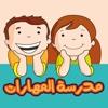 برنامج مدرسة و روضة تعليم الاطفال | تنمية المهارات - العاب تعليمية للصغار باللغة العربية