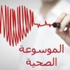 الموسوعة الصحية - معلومات طبية