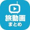 旅動画 日本や海外を旅する動画が満載