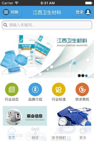 江西卫生材料 screenshot 3