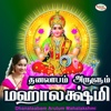 Dhanalabam Arulum Mahalakshmi