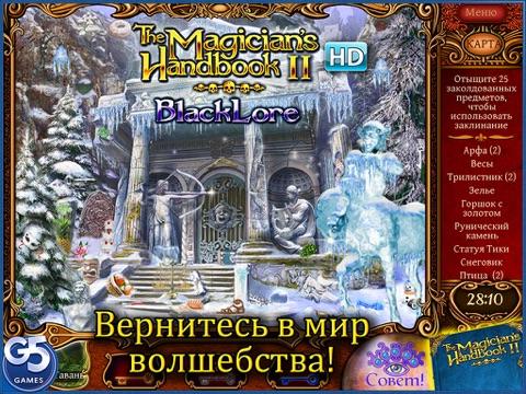 Записки Волшебника 2: Темный Лорд HD (Полная версия) на iPad