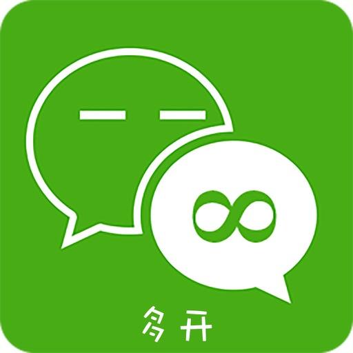 微信分身版是一款能让您的iPhone同时使用两个微信的应用。微信分身版下载后就可以双微信号双待,不用切换,让微信更自由!即使遇到老婆女友的检查也不需要担心!微信分身版下载苹果IOS版是你必不可少的应用。