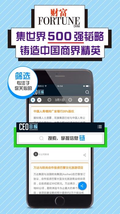 Ceo  review screenshots