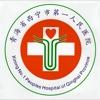 西宁市一医院